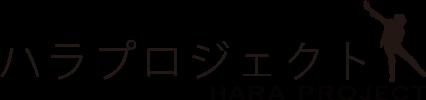 ハラプロジェクト